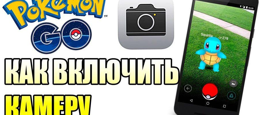 Как включить камеру в Pokemon Go?