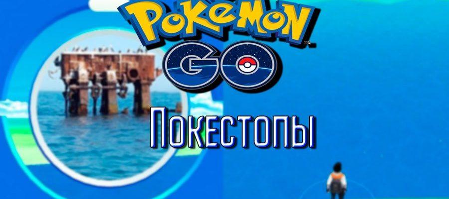 Покестопы, порталы в Pokemon Go
