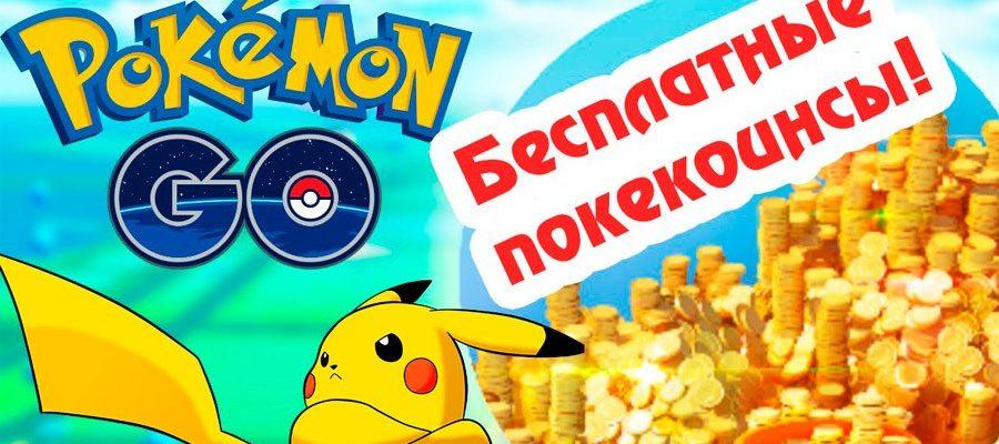 Pokemon go монеты, как заработать монеты pokecoins?