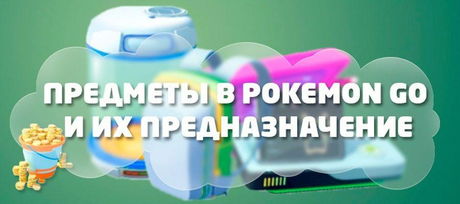 Магазин Pokemon Go: Предназначения предметов