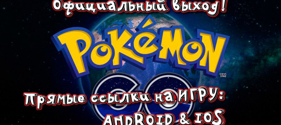 Pokemon go скачать игру на андроид, ios, iphone, windows бесплатно в россии