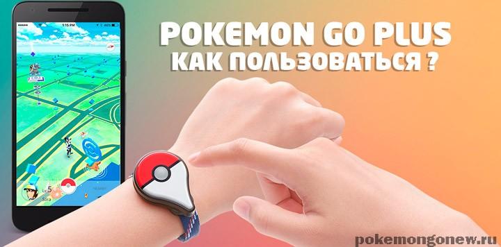 Pokemon Go Plus что это такое ? Всё о Pokemon Go Plus