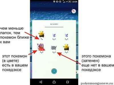 Как ходить в Pokemon go?