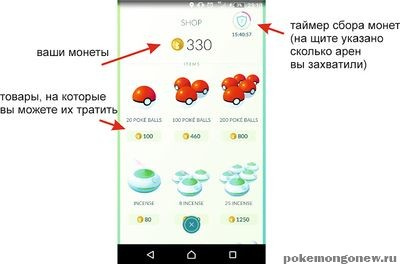 Pokemon Go монеты