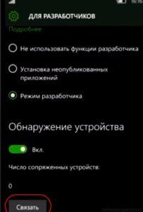 Как скачать и установить Pokemon Go на Windows Phone?