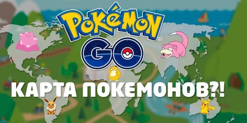 Карта с точными геопозициями всех покемонов из Pokemon Go