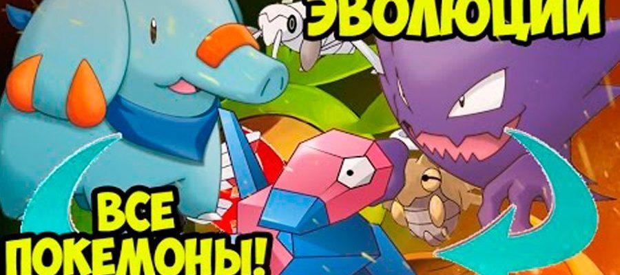 Все эволюции в Pokemon Go