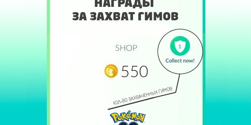 Награды за захват гимов (GYM) в Pokemon Go