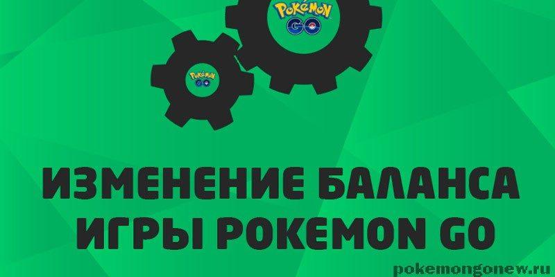 Обновление баланса покемонов на серверах игры Pokemon Go