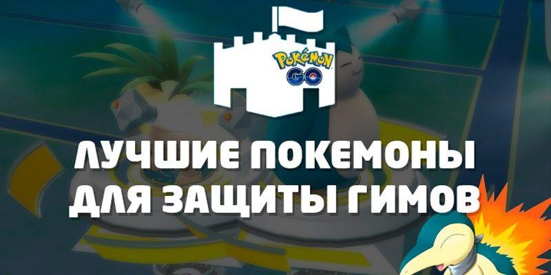 Лучшие покемоны для защиты Гимов (Gym) в Pokemon Go