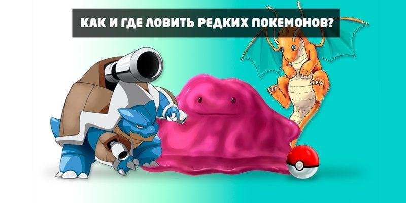 Где искать и Как ловить Редких покемонов в Pokemon Go?