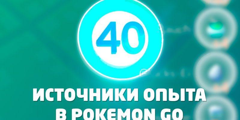 Основные источники опыта (XP) в Pokemon Go