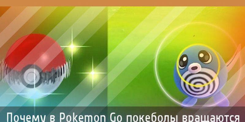 Как закрутить покебол в Pokemon Go?