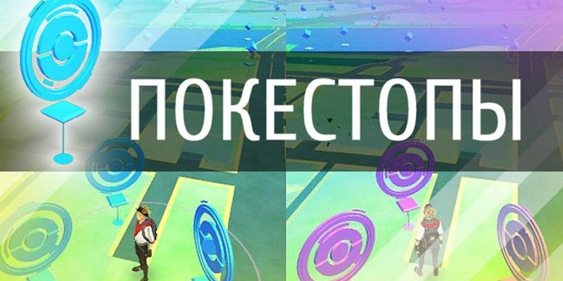 Pokemon Go: Покестопы в Покемон Го