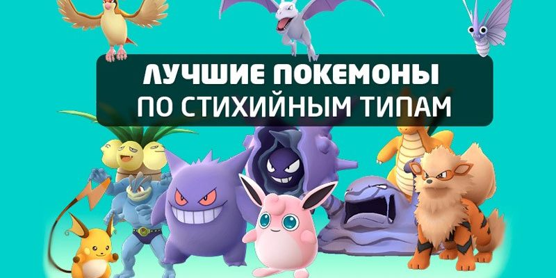 Сильнейшие покемоны по типам в Pokemon Go / Покемон Го