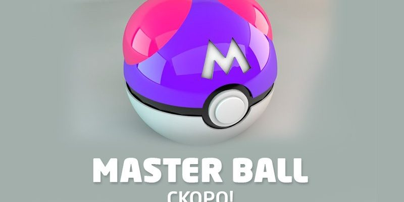 Master Ball скоро добавят в Pokemon Go / Покемон Го
