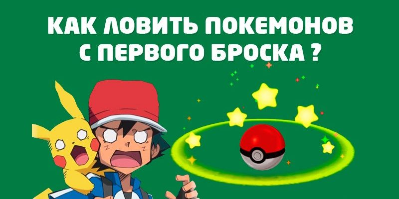 Как словить покемона с первого броска в Pokemon Go?