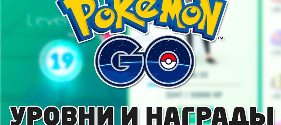 Уровни в игре Pokemon Go и таблица наград