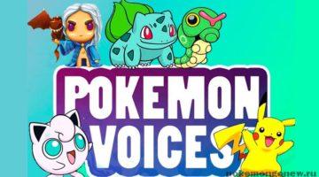 Голоса покемонов  Голоса покемонов