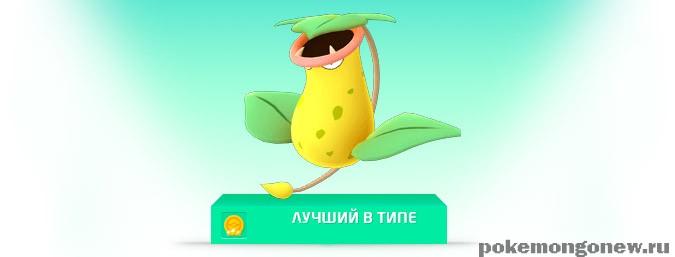 Сильнейший покемон Травяного типа: Victreebel