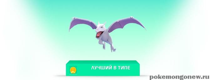 Сильнейший покемон Стального типа: Aerodactyl