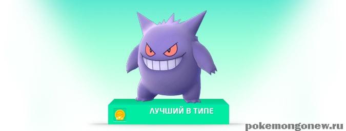 Сильнейший покемон Темного типа: Gengar