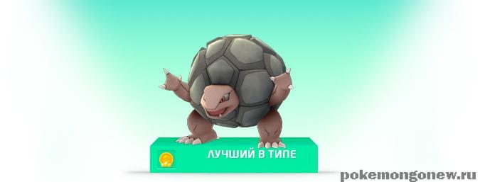 Сильнейший покемон Земляного типа: Golem