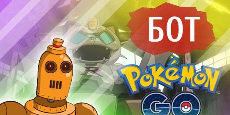Бот для Pokemon Go, Покемон Го Bot