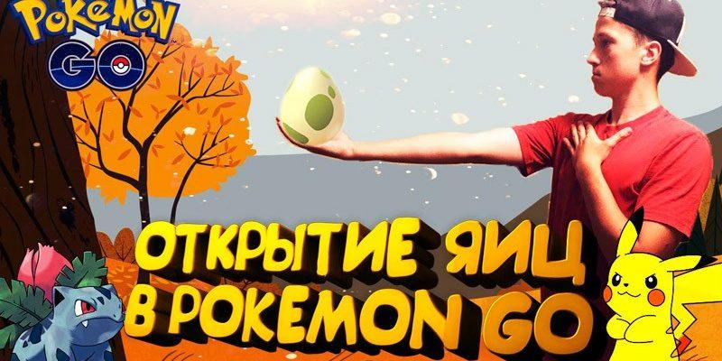 Открытие девяти яиц по 10 км в Pokemon Go