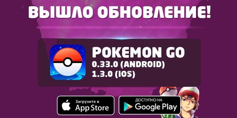 Вышло обновление Pokemon Go 0.33.0 Android и 1.3.0 iOS