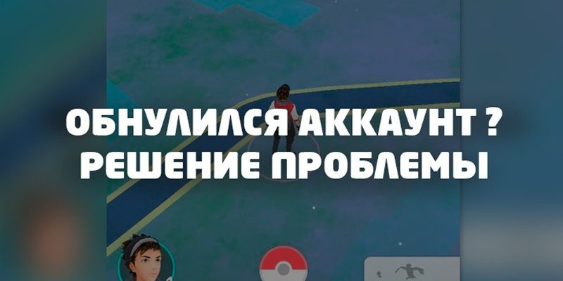 Обнулился аккаунт в Pokemon Go решение проблемы на iOS