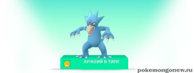 Сильнейший покемон Водного типа: Golduck