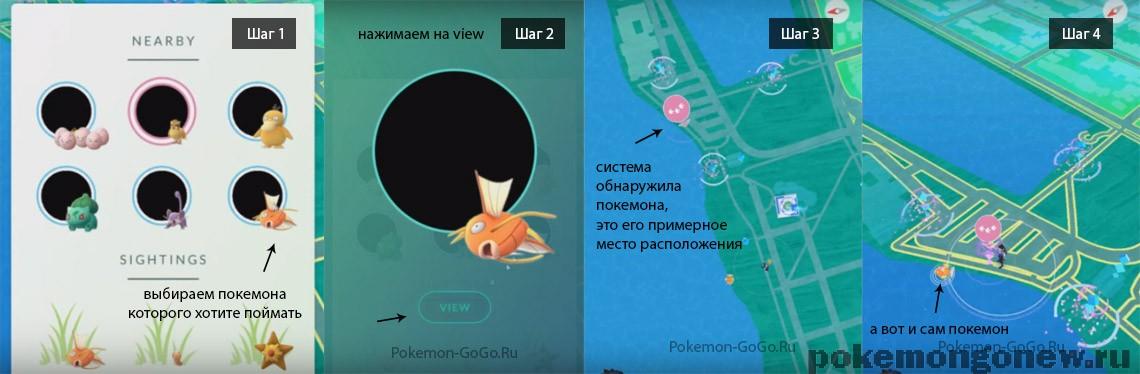 «Nearby» в Pokemon Go, Новая система обнаружения покемонов и меню «Sightings»