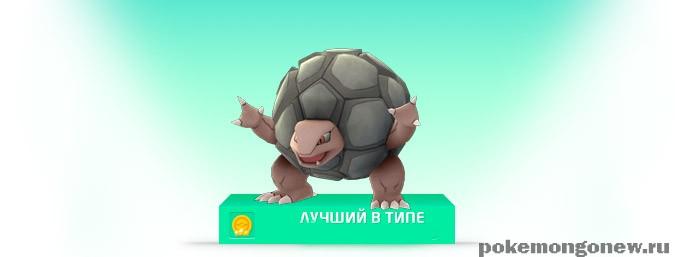 Сильнейший покемон Каменного типа: Golem