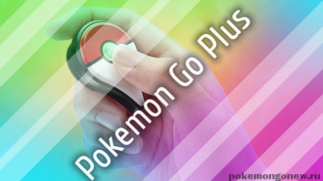 Pokemon Go Plus, Цена на браслет, Где купить?