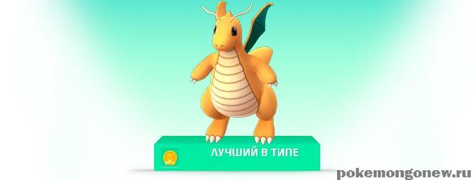 Сильнейший покемон Драконьего типа: Dragonite