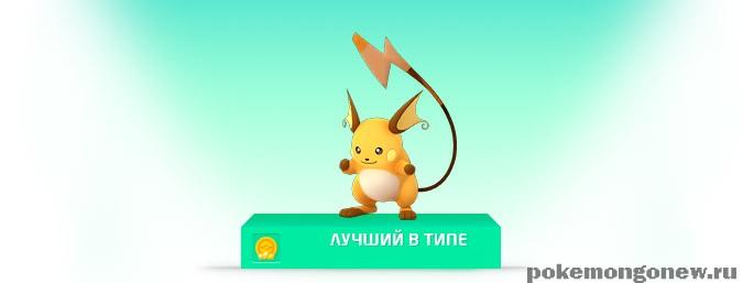 Сильнейшие покемоны по типам в Pokemon Go