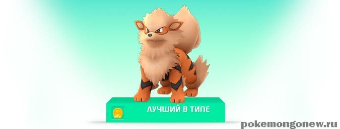 Сильнейший покемон Огненного типа: Arcanine