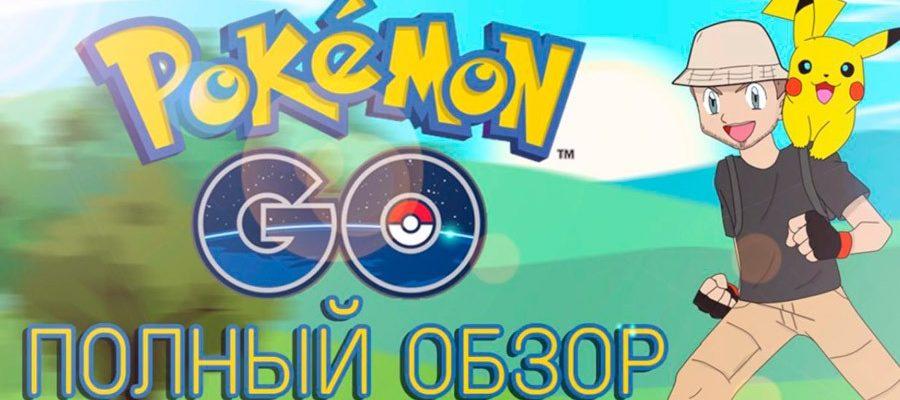 Самый подробный обзор игры Pokemon Go на русском языке