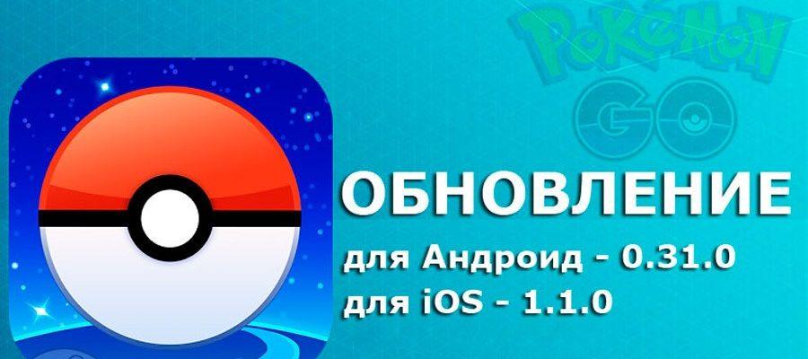 Вышло обновление Pokémon Go 0.31.0 Android и 1.1.0 iOS