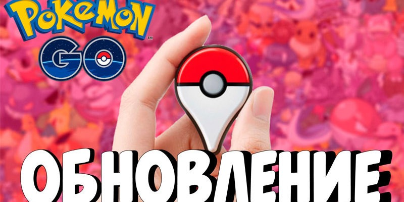 Обновление Pokemon Go 0.37.1 Android и 1.7.1 для iOS