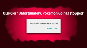 """Ошибка """"Unfortunately, Pokemon Go has stopped"""" в Покемон Го / Pokemon Go"""