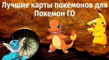 Лучшие карты покемонов для Покемон Го / Pokemon Go