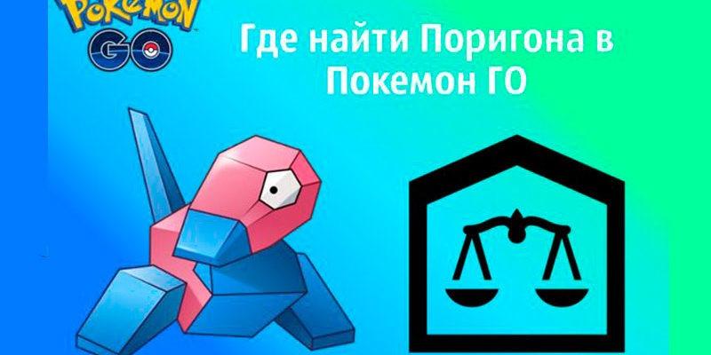 Поригон в Покемон Го, Где найти Поригона в Pokemon Go?