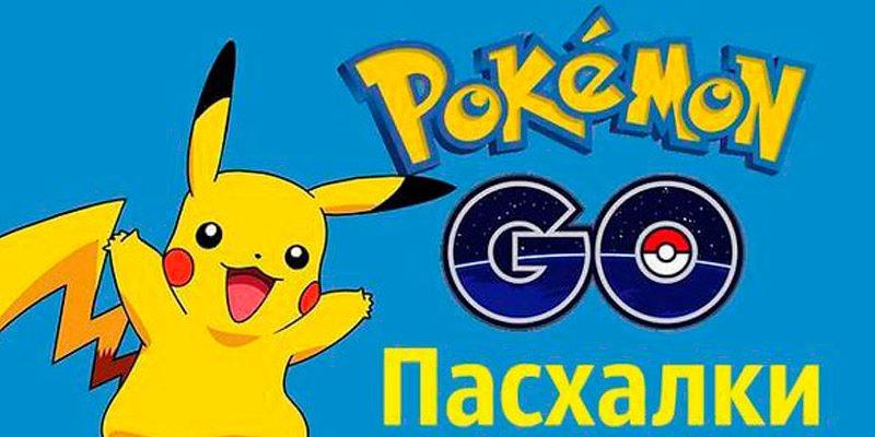 Пасхалки Покемон Го / Pokemon Go