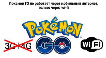 Не работает Покемон Го через мобильный интернет  Не работает Покемон Го через мобильный интернет