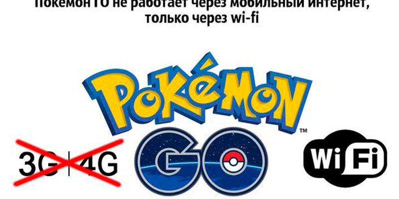 Не работает Покемон Го через мобильный интернет