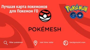 PokeMesh скачать на Андроид, как пользоваться картой в Покемон Го