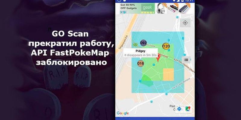 GO Scan прекратил работу, API FastPokeMap заблокирован в Покемон Го