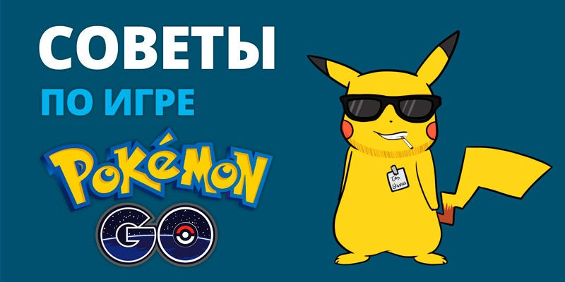 Советы Покемон Го, Pokemon Go советы и секреты по игре начинающих
